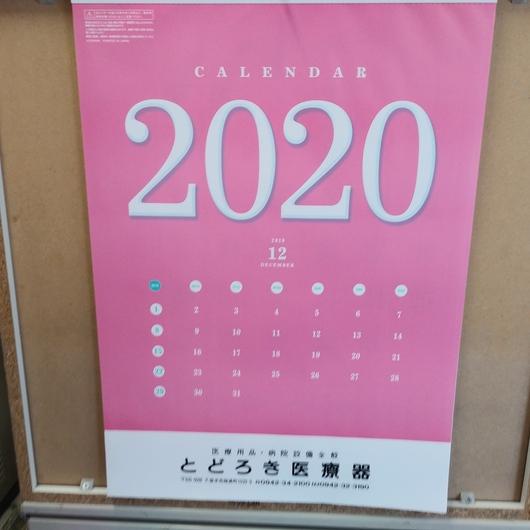 カレンダーが届きました。